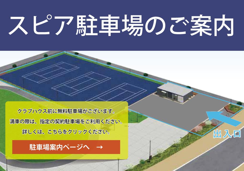 仙台荒井東1号公園スポーツパークスピア