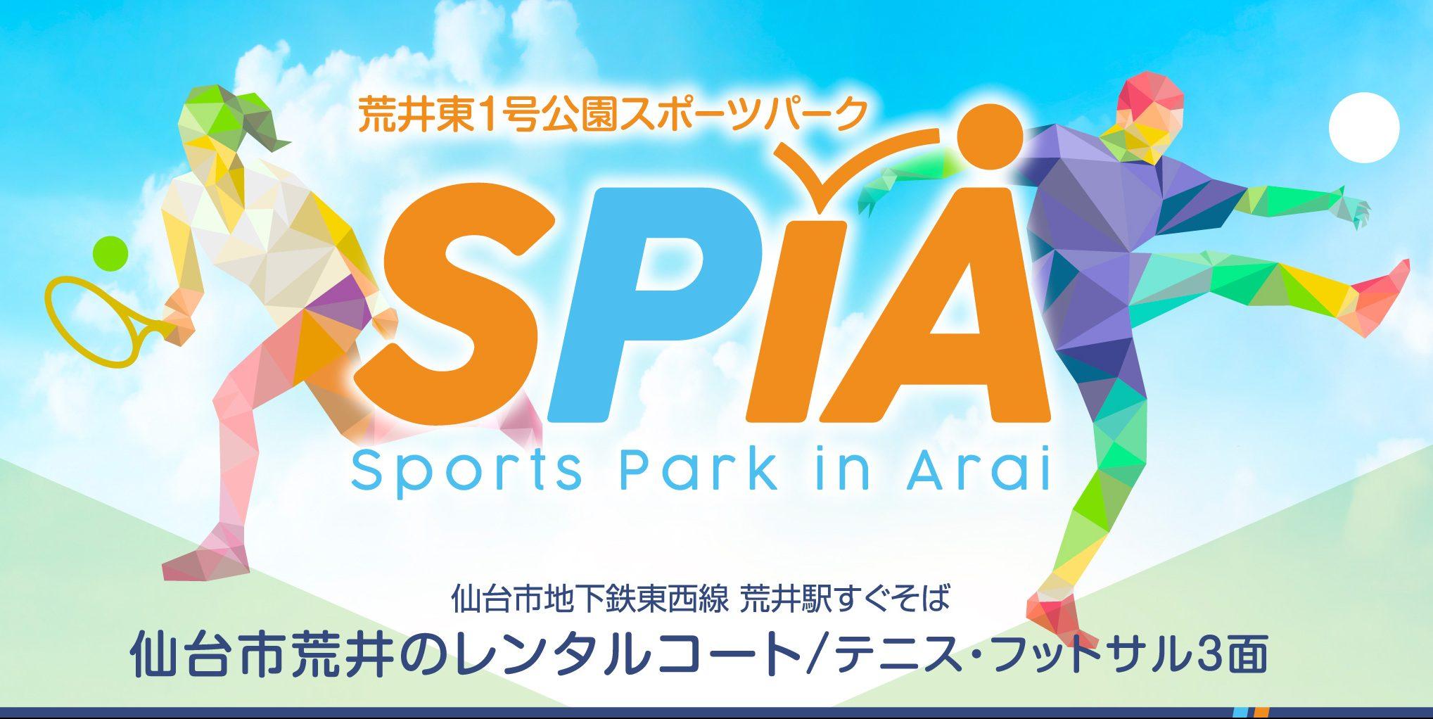 仙台市若林区荒井1号公園スポーツパークスピア